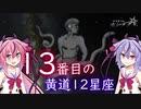 【星座解説】ヒメミコとホシメグリ【へびつかい座】