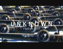 【代理広告】UNKNOWN first trailer