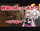 【BFV】戦場の紲☆いあかり【VOICEROID&CeVIO実況】