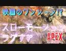 【APEX】不具合も楽しんじゃえ!らぐらぐげーみんぐ【Apex Legends】