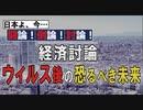 【経済討論】ウイルス後の恐るべき未来[桜R2/5/23]