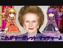 【ゆっくり解説】世界の奇人・変人・偉人紹介【マーガレット・サッチャー】