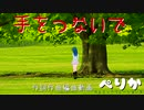【GUMI】手をつないで/ペリカ(カルミックリレーションズ)【オリジナル曲】