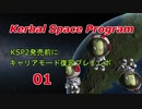 【Kerbal Space Program】【KSP】KSP2発売に向けてキャリアモード復習プレイレポ #01 周回軌道にロケットを乗せる回【ゆっくり実況】