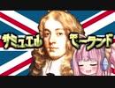 英国人レビュアーズ サミュエル・モーランド 【VOICEROID解説】