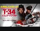 『T-34 レジェンド・オブ・ウォー』ムービーウォッチメン+α
