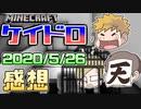 第44位:【マインクラフト×ケイドロ】最強のふたり!ロボロ&コネシマ出撃!!の感想!2020年5月26日