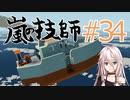 嵐の技師、IAちゃん_34【Stormworks】