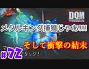 【衝撃】金槌 vs メタルボディ【24歳フリーターの】ドラゴンクエストモンスターズ ジョーカー#72【竜神王創るまで終わんね】【レトロゲーム】