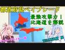 都道府県ベイブレード「PB-01北海道」【琴葉姉妹ゲーム実況】#2