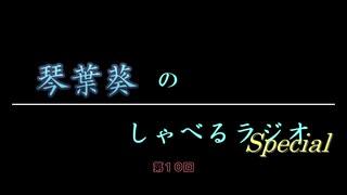 琴葉葵のしゃべるラジオ 第10回