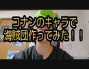 【コナントーク】ボクがコナンのキャラで海賊団を作るならチーム編成はこうだ!!!