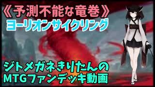 【MTGアリーナ】ジトメガネきりたんのMTGファンデッキ動画【予測不能な竜巻】