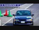 【サーキット車載】群青アコどん行脚道Part6/第29回HAOC走行会in鈴鹿ツイン【VOICEROID車載】