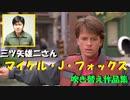 【名演技】 三ツ矢雄二さん マイケル・J・フォックス 吹き替え作品集