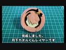 【ベイブレードASMR】月下カオルくんのイメージベイ作ってみた【Vtuber】