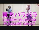 【東方パラパラ】CHERRY BLOSSOM PLEASURE GHOST