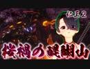 【仁王2】それは秀と吉の物語 70【醍醐の花見/木霊取り...
