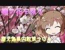 【CeVIO】鹿児島県内散策 その5 仙巌園・藤川天神
