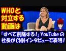 新型コロナウイルスについて WHOと対立する内容の動画は すべて削除する! YouTube社長が表明! これは完全に言論統制ではないのか!?