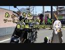 あかりさん、ツーリング日和ですよ!?特別編 Z900RSレビューのようなもの