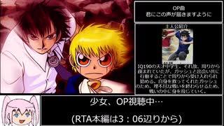 【RTA】金色のガッシュベル!!激闘!最強の魔物達 1時間10分20秒 1/3