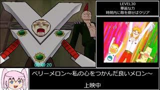【RTA】金色のガッシュベル!!激闘!最強の魔物達 1時間10分20秒 2/3