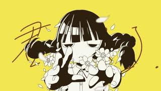 君と散る。/才歌 feat.flower