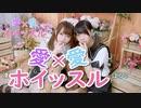 【キリアxはるこ】愛×愛ホイッスル【踊ってみた】