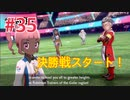 『ポケットモンスターシールド』英語版でプレイ Part35