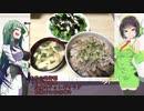 セイカのみんな飯 11話【ネギ塩豚丼と豆腐のチョレギサラダ】