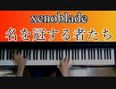 「ゼノブレイドメドレー」:Xenoblade Chronicles on Piano