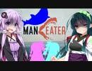 【Maneater実況00】シミュレーションゲーム好きの東北ずん子がサメの狩猟を開始する