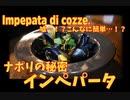 嘘でしょ?ナポリの秘密「ムール貝のインペパータ」こんなに簡単 / impepata di cozze.