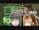 【セイカ&ギャラ子】農場王に私はなる!第10話(終)【FarmingSimulator19】