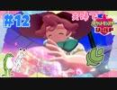 【夫婦でゲーム実況】##12 初のジムリーダー戦!心優しき草使...