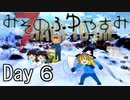 【ゆっくり実況】 Day 6 みそのふゆやすみ 【7DTD】 アホで...