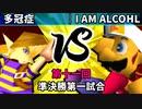 【第十一回】64スマブラCPUトナメ実況【準決勝第一試合】