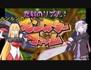 【PS2】悲劇のリア充!ルンルンのモンスターファーム【VOICEROID実況】