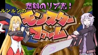 【PS2】悲劇のリア充!ルンルンのモンスタ
