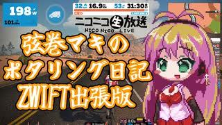 弦巻マキのポタリング日記 ZWIFT出張版(仮)