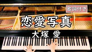 【歌詞付き】大塚 愛「恋愛写真」 ~ ピアノカバー (ソロ上級) ~ 弾いてみた 『ただ、君を愛してる 主題歌』