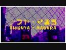 初音ミク - シブヤ・マグラ