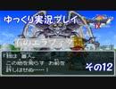 ドラゴンクエスト9 ゆっくり実況プレイ その12 【石のエラフィタ】