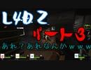 【実況】パンツ4人でL4D2 part03