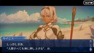 Fate/Grand Orderを実況プレイ オリュンポス編Part54
