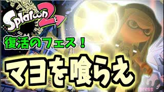 【実況】スプラトゥーン2でたわむれる 全ブキ制覇への道 Part25 マヨフェス