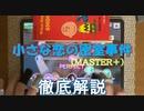 【デレステ】 小さな恋の密室事件 MASTER+ 【ゆっくり解説】