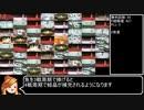 【サガスカ緋色の野望】火行術一人旅 part2/3