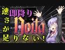【Noita】ゆかりさんの即降りnoitaチャレンジ!
